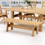 ダイニングベンチ 食卓ベンチ 天然木 ダイニングチェア