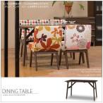 ダイニングテーブル 食卓テーブル 120cm 木製