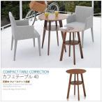 ショッピングサイドテーブル サイドテーブル おしゃれ 木製 円形 カフェ ソファ テーブル ナイトテーブル