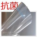 抗菌 テーブルマット (900×1500mm) 2mm�