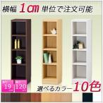 すきま家具 隙間家具 収納棚 ラック (高さ120cm 奥行19cm 幅15cm〜34cm)
