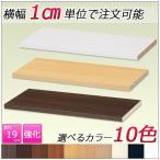 追加オプション:強化棚板 (厚み2.1cm 奥行19cm用 ラックの幅15cm〜34cm用)