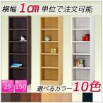 隙間家具 すきま収納 ラック 収納棚 (高さ150cm 奥行29cm 幅35cm〜44cm)