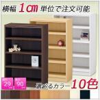整理棚 カラーボックス 木製ラック (高さ90cm 奥行29cm 幅61cm〜70cm)