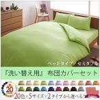 布団カバーセット 3点セット セミダブルサイズ ベッド用