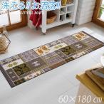 キッチンマット 洗える おしゃれ (60×180cm)