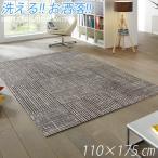 ラグマット 洗える ラグ おしゃれ 長方形 カーペット 110 × 175 cm