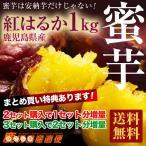 鹿児島 さつまいも 紅はるか 蜜芋 1kg」サイズ不揃 さつま芋 サツマイモ