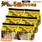 ラーメン うまかっちゃん 濃厚新味 1ケース(5個パック×6個入) 九州 ハウス食品