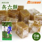 兵六餅 6個セット(1パック14粒入り) セイカ食品