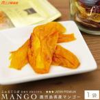 ドライフルーツ 国産マンゴー 1袋 メール便