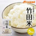 新米 令和2年度産 ひのひかり 竹田米 5kg  単一原料米 九州 ヒノヒカリ 大分県産 特産品