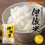 新米 令和2年度 ひのひかり 伊佐米 5kg 単一原料米 九州 ヒノヒカリ 鹿児島県産 特産品