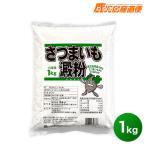 「さつまいも澱粉 甘藷澱粉 1kg」鹿児島県産100% からいも さつま芋  九州 鹿児島 タカイ