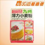 「理研農産 小麦粉  薄力粉 1kg」佐賀県産小麦100%使用  九州 佐賀 薄力小麦粉