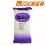 「肥後特産 白玉粉 150g」 九州 熊本
