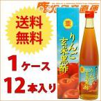 まるしげ りんご玄米黒酢 500ml×12本入り(1ケース) 本場の本物 九州 鹿児島 福山町