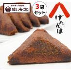 送料無料 南海堂 黒糖菓子 げたんは 3袋セット 1袋10枚入 お試し 九州 鹿児島 郷土菓子 ギフト 贈り物 プレゼント まとめ買い
