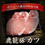 黒豚 鹿篭豚ロースカツ 300g(100g×3枚) お肉 鹿児島 明治屋