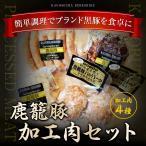 黒豚 鹿篭豚 ハンバーグ・ボンレスハム・焼き豚・ソーセージセット お肉 ギフト 化粧箱 鹿児島 明治屋