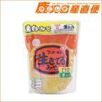 「フンドーキン みそ  生きてるみそ 麦白みそ」 味噌 九州 大分 フンドーキン醤油