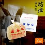 坊津 麦みそ 無添加 2kg 国産厳選素材 九州 鹿児島 坊津みそ 味噌