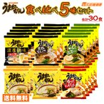 「ハウス食品 うまかっちゃん 食べ比べセット 6種類×各5袋(計30食)」九州 ラーメン  ハウス食品