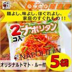 五木食品  2コ入りナポリタン スパゲティオリジナルトマトルー付 5袋セット 麺よし、味よし、家庭のすぐれもの☆  九州 熊本 五木食品