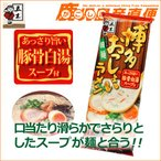 五木食品  細麺タイプ博多おっしょいラーメン 1人前 あっさり旨い豚骨白湯スープ付  九州 熊本 五木食品
