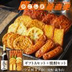 さつま揚げ ギフトセットA焼酎セット 松野下蒲鉾 鹿児島県産 特産品 さつまあげ 練り物