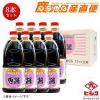 ヒシク 醤油  専醤 極あまくち 1L×8本 しょうゆ 九州 鹿児島 藤安醸造