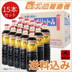 ヒシク 醤油  甘露 つけ・かけ用 1L×15本 しょうゆ 九州 鹿児島 藤安醸造