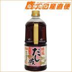 「ヤマエ  特選だし液 かつお風味 1L」九州 ヤマエ食品工業