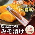 「上園食品 漬物  麦味噌漬け 200g」鹿児島 漬け物 みそ漬け  九州 鹿児島 上園食品