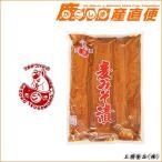 「上園食品 漬物  麦みそ漬 1kg」 九州 鹿児島 上園食品