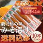 「上園食品 漬物  麦味噌漬け 10本セット」みそ漬け  九州 鹿児島 上園食品