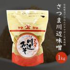 ヤマガミ醤油 川辺味噌 1kg  麦みそ 国産 保存料無添加 家庭用 かごしま 鹿児島