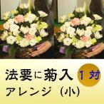 一対セット お供え 菊入小 生花アレンジメント 供花 送料無料