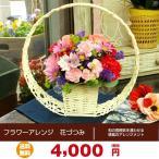 フラワーアレンジメント 生花 プレゼント 花づつみ 送料無料