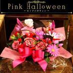 ハロウィン ピンク フラワーアレンジメント 生花 送料無料
