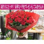 バラ 花束 10本〜 本数指定OK 記念日 送料無料