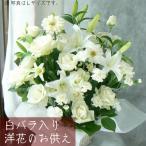 白バラ 献花 お供え 命日 生花アレンジメント Lサイズ 送料無料