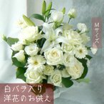 白バラ 献花 命日 お供え 生花アレンジメント Mサイズ 送料無料