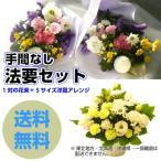 法要セット 生花アレンジSと選べる一対花束 仏花 送料無料