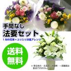 お供え お悔みの花 法要セット 生花アレンジLと選べる一対花束 仏花 49日 1周忌