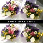 2対セット お墓参り用の選べる花束 一対 仏花 送料無料
