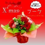 クリスマス スタンディングブーケ サンタ 生花 送料無料