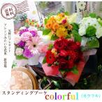スタンディングブーケ colorful 花束 プレゼント 誕生日 送料無料 あすつく