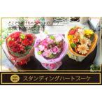 ショッピングハート 結婚祝い プレゼント 花束 スタンディングブーケ ハート 誕生日 記念日