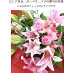 花束 ピンク ユリ バラ ガーベラ  Lサイズ 生花 送料無料